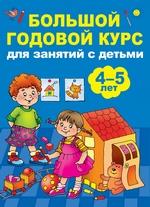 Большой годовой курс для занятий с детьми 4-5 лет