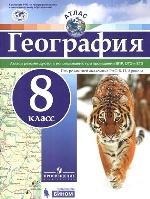 Обложка книги География 8кл [Атлас]