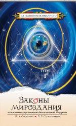 Законы мироздания, Т.1, Т.2 (9-е изд.) или основы существования Божественной Иерархии