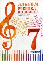 Альбом ученика-пианиста: хрестом.: 7 класс
