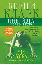 Инь-йога: полный курс. Очищение и оздоровление