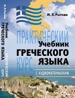 Учебник греческого языка. Практический курс