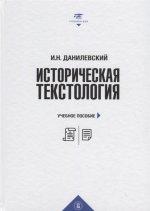 Историческая текстология.Уч.пос