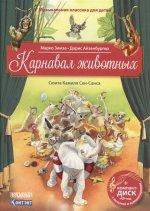 Карнавал животных.Сюита Камиля Сен-Санса.(+ компакт-ДИСК,+ QR-код)