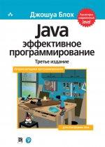 Java. Эффективное программирование. Третье издание