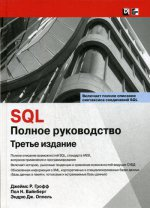 SQL: полное руководство, 3-е издание