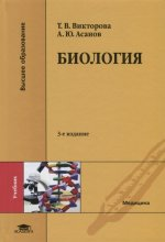 Биология (3-е изд., перераб. и доп.) учеб. пособие