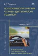 Психофизиологические основы деятельности водителя. Базовый цикл. Учебник водителя транспортных средств всех категорий и подкатегорий (1-е изд.) учебник