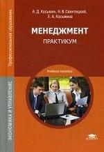 Менеджмент. Практикум. Учебное пособие для студентов учреждений среднего профессионального образования