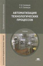 Автоматизация технологических процессов (5-е изд.) учебник