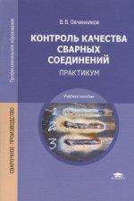 Контроль качества сварных соединений: Практикум (6-е изд.) учеб. пособие