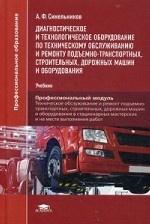 Диагностическое и технологическое оборудование по техническому обслуживанию ремонту подъемно-транспортных, строительных, дорожных машин и оборудования. Учебник для студентов учреждений среднего профессионального образования