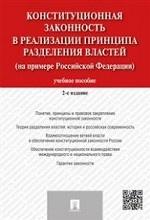 Конституционная законность в реализации принципа разделения властей (на примере Российской Федерации). Учебное пособие