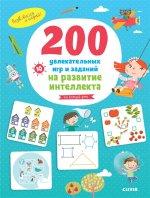 200 увлекательных игр и задан.на разв. интеллекта