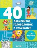 40 лабиринтов, головоломок и рисовалок для мальчик