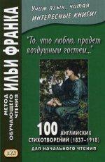 """""""То, что люблю, придет воздушным гостем…"""" 100 английских стихотворений (1837–1918) для начального чтения"""