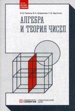 Алгебра и теория чисел. 2-е изд., стер