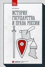 История государства и права России. Учебник