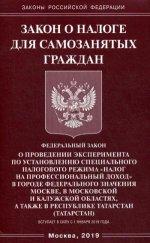 Закон о налоге для самозанятых граждан