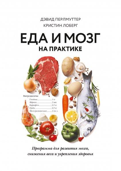 Еда и мозг на практике. Программа для развития мозга, снижения веса и укрепления здоровья