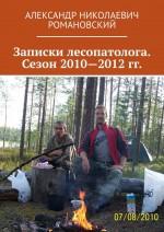Записки лесопатолога. Сезон 2010—2012 гг
