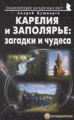 Карелия и Заполярье: загадки и чудеса.Путеводитель
