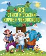 Золотые сказки. Все стихи и сказки Корнея Чуковского