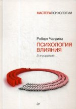 Психология влияния.5 изд.тв