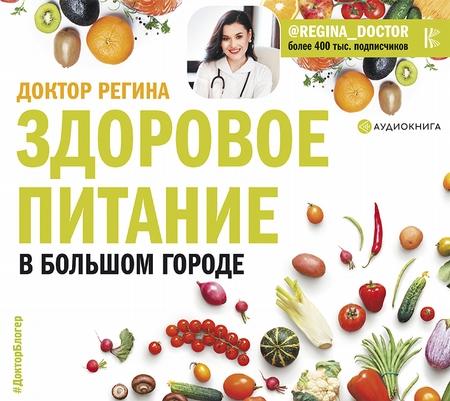 Здоровое питание в большом городе