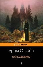 Гость Дракулы (сборник)