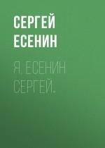 Я, Есенин Сергей…