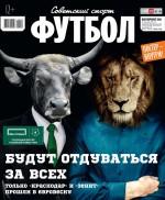 Советский Спорт. Футбол 50-2018 ( Редакция журнала Советский Спорт. Футбол  )