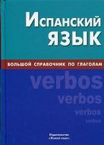 Испанский язык. Большой справочник по глаголам. Светлов А.В