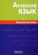 Арабский язык. Самоучитель. 4-е изд
