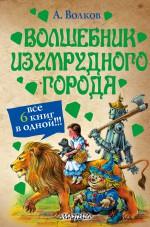 Волшебник Изумрудного города (сборник)