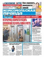 Комсомольская Правда. Санкт-Петербург 11ч-2018