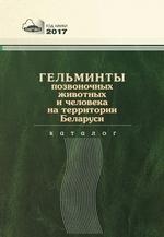 Гельминты позвоночных животных и человека на территории Беларуси