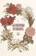 Женщины Пушкина. Комплект из трех книг