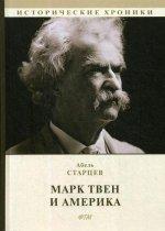 Марк Твен и Америка
