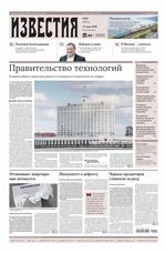 Известия 89-2018