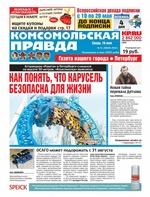Комсомольская Правда. Санкт-Петербург 51-2018
