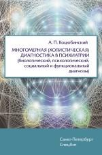 Многомерная (холистическая) диагностика в психиатрии (биологический, психологический, социальный и функциональный диагнозы)