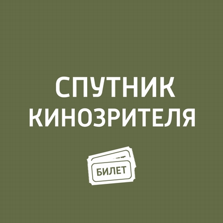 """Август"", «Вий"" 3D"