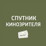 """Итоги «Золотого глобуса"""""""