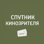 """""""Курьер из «Рая"""", «Шоппинг-тур"""", «Каньоны"""""""