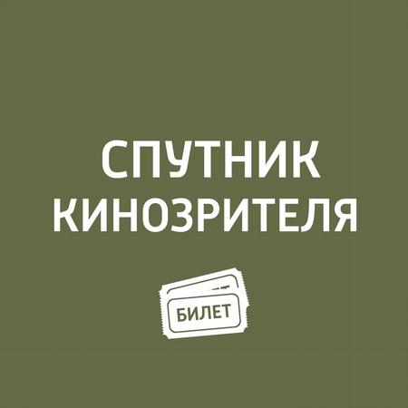 """""""007: Координаты «Скайфолл"""", «Любовь"""", «Пианистка"""""""