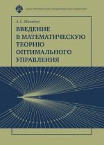 Введение в математическую теорию оптимального управления