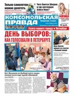 Комсомольская Правда. Санкт-Петербург 29п-2018