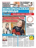 Комсомольская Правда. Санкт-Петербург 147-2017