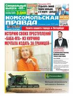 Комсомольская Правда. Санкт-Петербург 110-2015